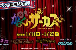 からくりサーカス × クラパラ/もののぷ 5店舗 1.11-1.27 コラボカフェ開催!