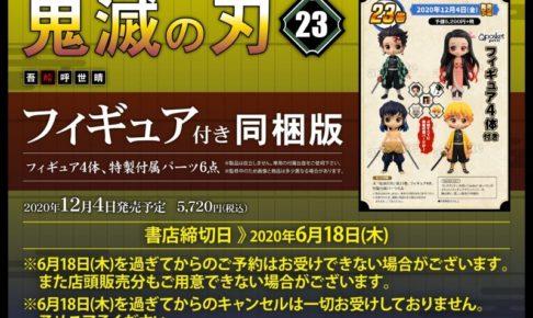 吾峠呼世晴「鬼滅の刃」第23巻 フィギュア付き同梱版  12月4日発売!!