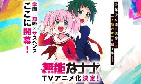 無能なナナ TVアニメ化決定! るーすぼーい&古屋庵先生のコメントも