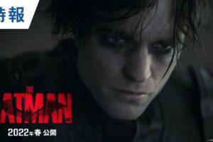 映画「THE BATMAN -ザ・バットマン-」2022年春より日本で公開!