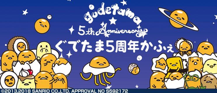 ぐでたま × ジュンヌ千葉 2019.1.14まで5周年記念コラボカフェ開催中!!
