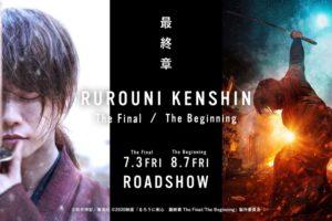 佐藤健主演「るろうに剣心 最終章 The Final/The Beginning」7.3と8.7に公開
