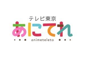 「テレ東春のアニメまつり 生配信スペシャル」inあにてれ 3.21-22 開催!!