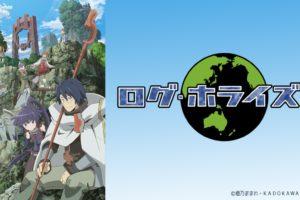 TVアニメ 第3期「ログ・ホライズン 円卓崩壊」2021年1月より放送開始!