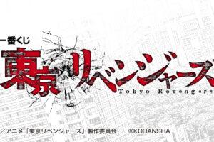 東京リベンジャーズ 一番くじ 2021年12月上旬発売!