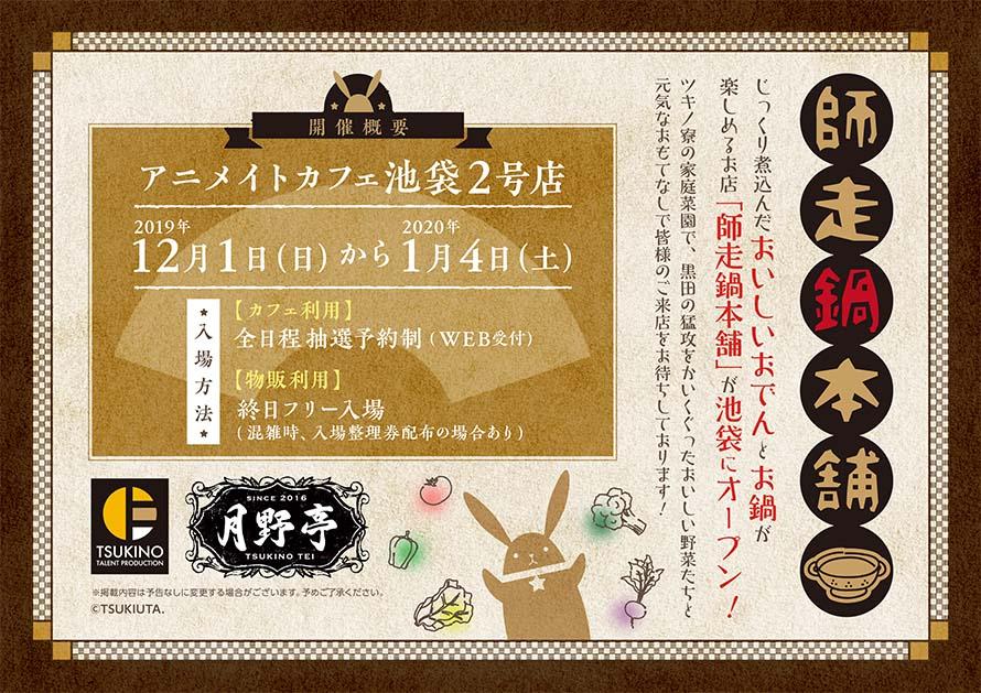 ツキプロ「池袋月野亭」in アニメイトカフェ池袋 12.1-1.4 コラボ開催!