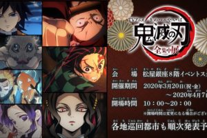 【中止】TVアニメ「鬼滅の刃」全集中展 in 松屋銀座 2020.3.20-4.7 開催!!