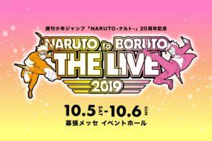 NARUTO 20周年記念 ナルボルライブ 2019 in 幕張メッセ 10.5&10.6 開催!
