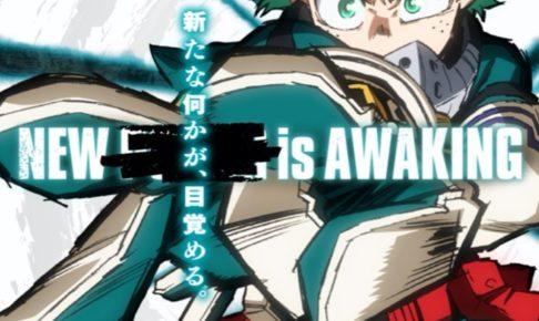 僕のヒーローアカデミア(ヒロアカ)最新第5期の制作決定!!