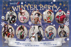 Identity V 第五人格 ポップアップストア in 池袋ロフト 12.11-1.11 開催!!