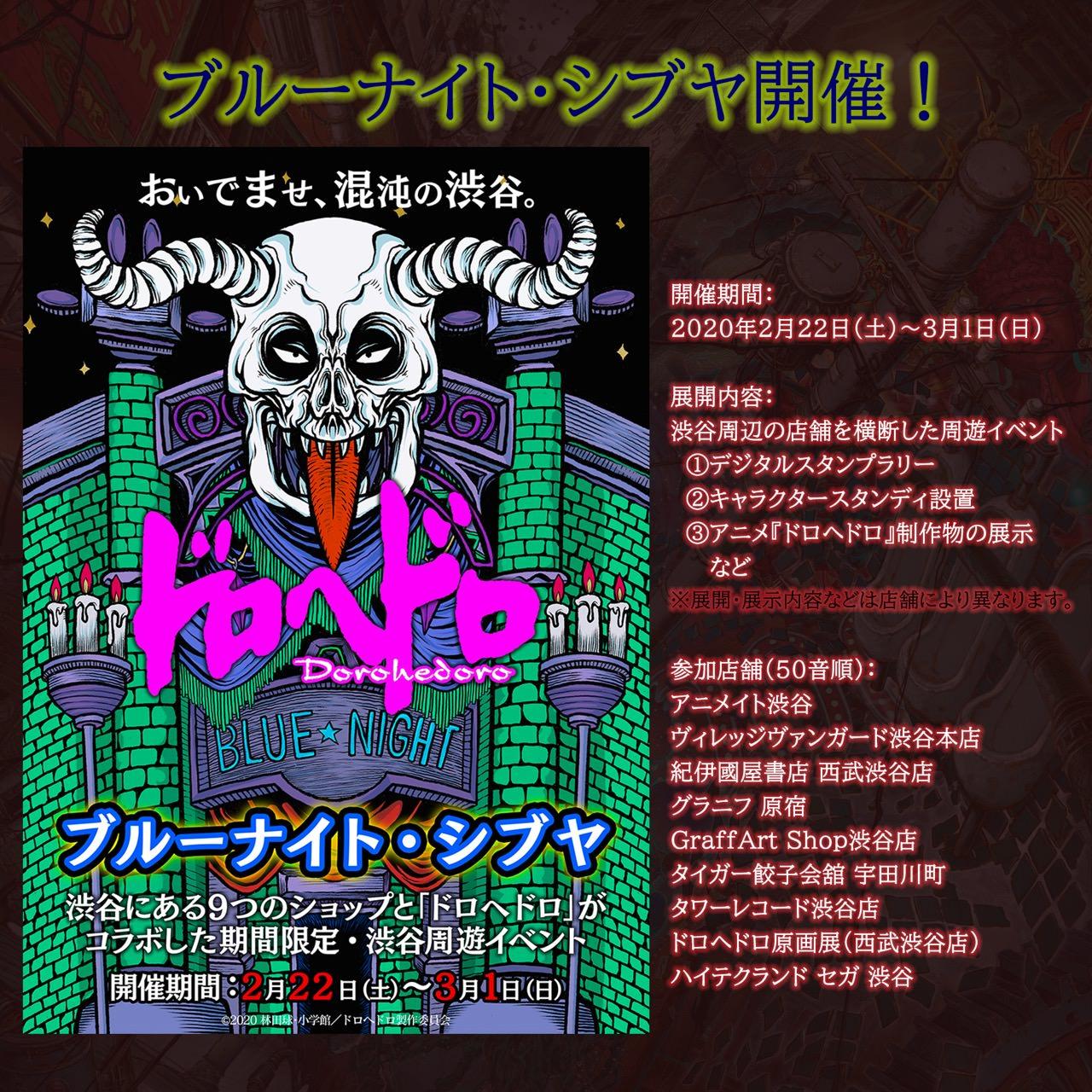 ドロヘドロ「ブルーナイト・シブヤ」in 渋谷 2.22-3.1 周遊イベント開催!!