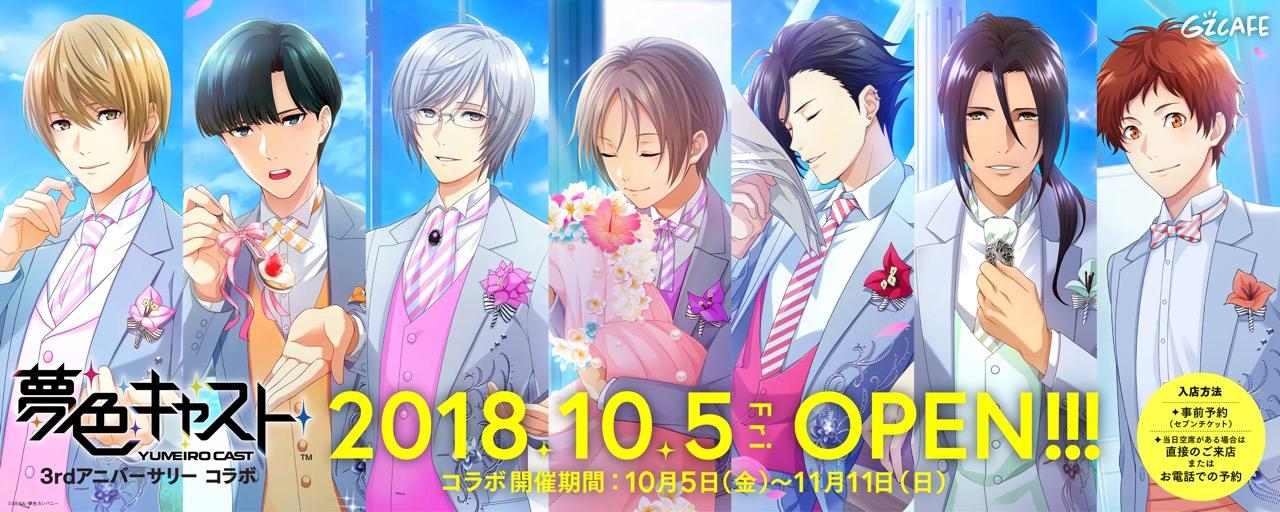 夢色キャスト3周年記念 × Gzカフェ池袋 10.5-11.11 夢キャスコラボ開催!!