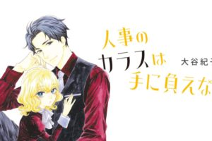 大谷紀子「人事のカラスは手に負えない」最新刊1巻 5月13日発売!