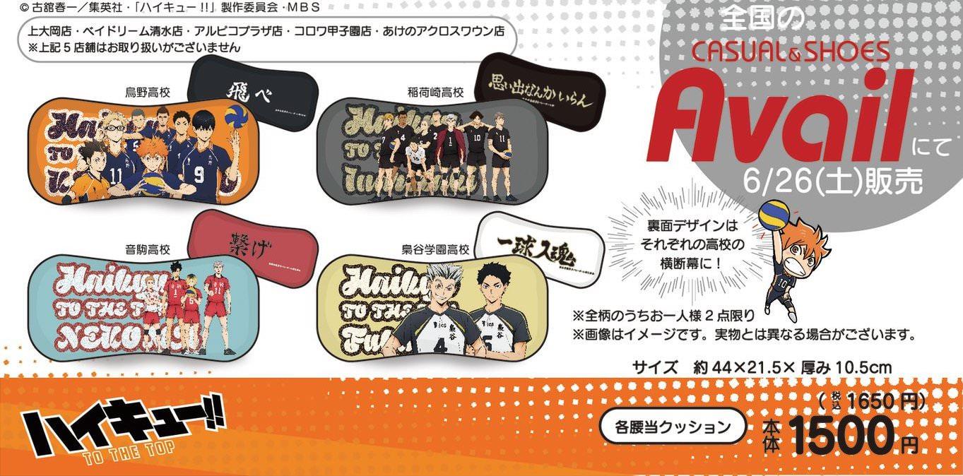 ハイキュー!! × Avail(アベイル) 6月26日より4校のクッション発売!