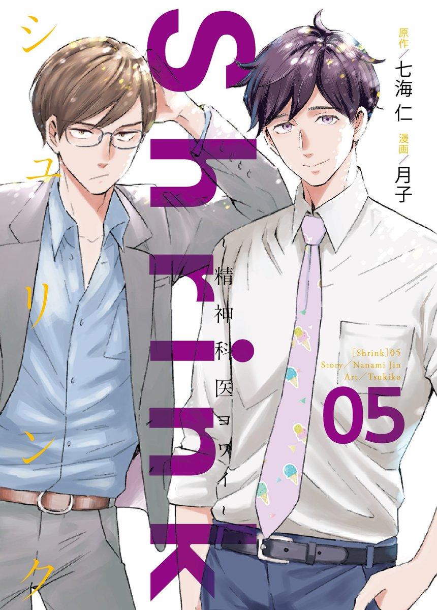 月子/七海仁「Shrink~精神科医ヨワイ~」最新刊 第5巻 5月19日発売!