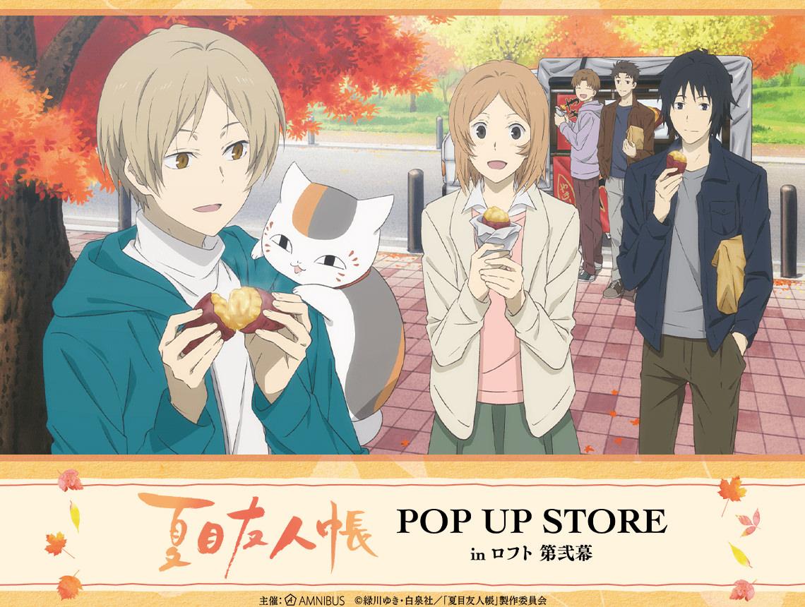 夏目友人帳ポップアップストア in ロフト 9月2日より開催!
