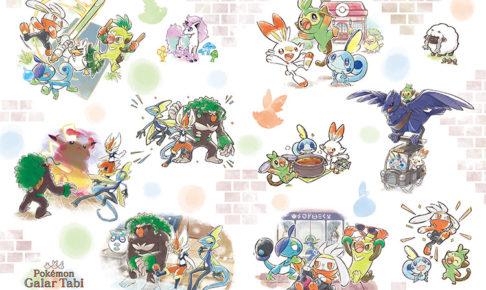 ポケモンセンター 4.11よりポケモンが成長する様子を描いたグッズ登場!