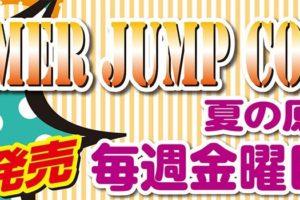 ジャンプショップ 6.26より夏の新商品発売! ハイキュー/鬼滅など登場!!