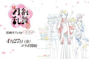 続「刀剣乱舞-花丸-」× マチアソビ 4/27~『原画カフェby動画工房』開催!!