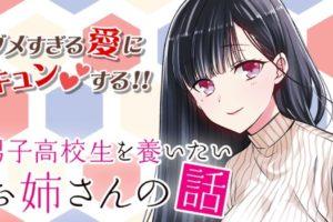 英貴「男子高校生を養いたいお姉さんの話」最新刊 9巻 3月17日発売!