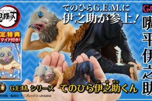 鬼滅の刃「てのひら伊之助くん」3月上旬までG.E.M.シリーズ予約受付中!!