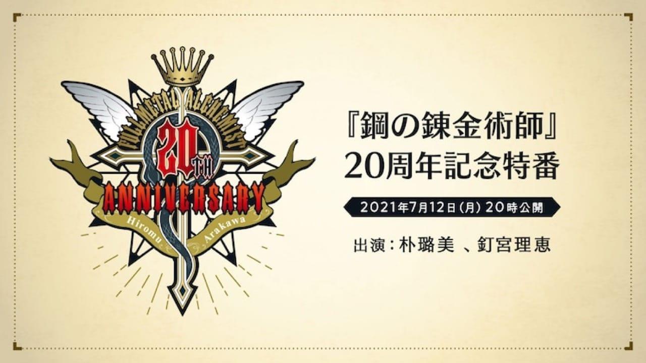 「鋼の錬金術師」20周年記念特番 2021年7月12日配信!