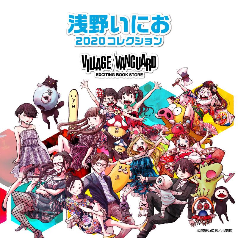 浅野いにお2020コレクション in ヴィレッジヴァンガード 7.17より開催!