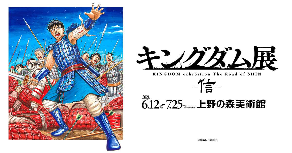 キングダム展 in 上野の森美術館/東京・福岡市美術館/福岡 6.12より巡回!