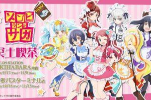 ゾンビランドサガカフェ in アニオンステーション2店舗 9.17-11.15 開催!
