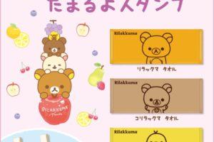 リラックマ × ローソン全国 3.3-6.8 コットンエコバッグプレゼント!