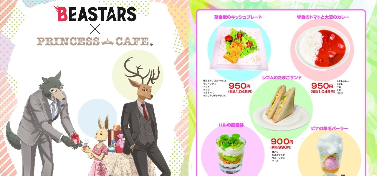 ビースターズ × プリンセスカフェ大阪/池袋 3.12-5.27 コラボ開催!