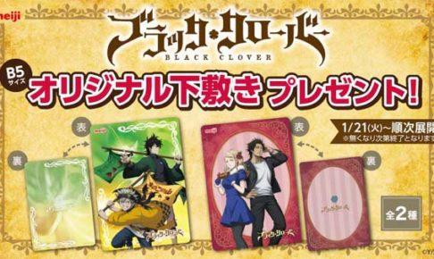 ブラッククローバー × イオン全国 1.21よりブラクログッズプレゼント!