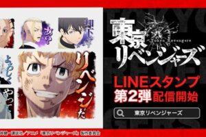 TVアニメ「東京リベンジャーズ」LINEスタンプ 第2弾 新登場!