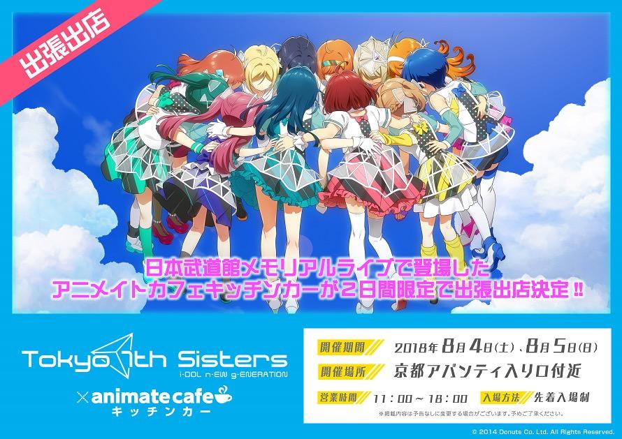 Tokyo 7th シスターズ × アニメイトカフェキッチンカー京都 8/4-8/5 開催!!