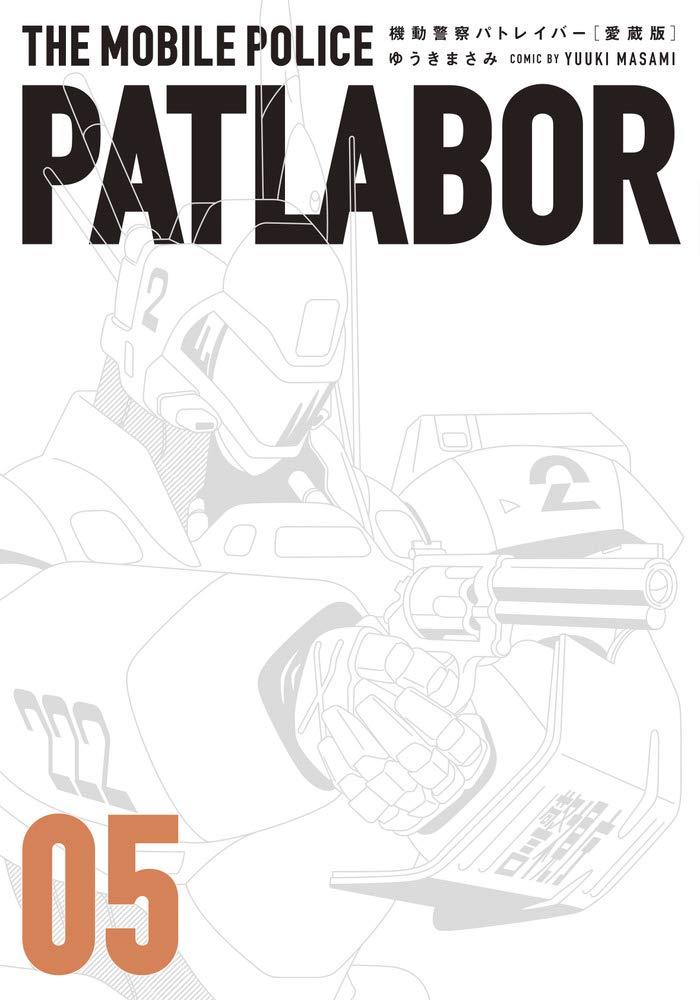 ゆうきまさみ「愛蔵版 機動警察パトレイバー」最新刊5巻 4月10日発売!