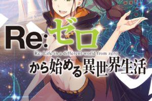 Re:ゼロから始める異世界生活(リゼロ) 第22巻 3月25日発売!限定特典も!!