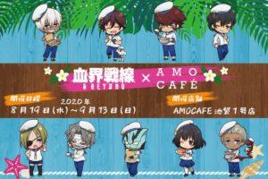 血界戦線カフェ in AMO CAFE池袋1号店 8.19-9.13 コラボカフェ開催!!