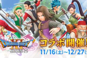 ドラゴンクエスト11S × スクエニカフェ大阪 11.16-12.27 コラボ開催!