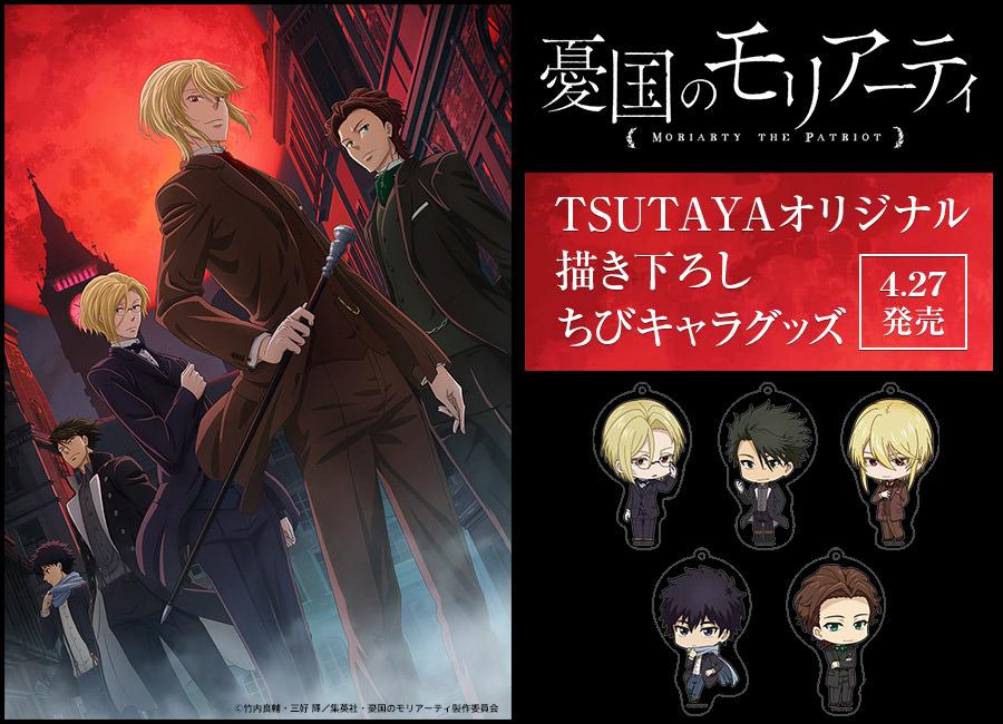 憂国のモリアーティ × TSUTAYA 限定ちびキャラグッズが4月に新発売!