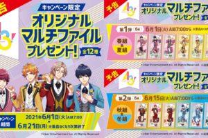 A3! (エースリー)キャンペーン in ファミリーマート 6月1日より実施!