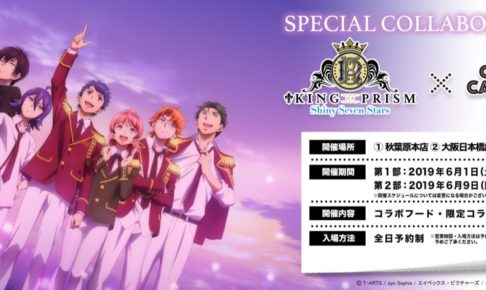 KING OF PRISM × コラボカフェ本舗 秋葉原/大阪 6.1-6.30 キンプリ開催!!