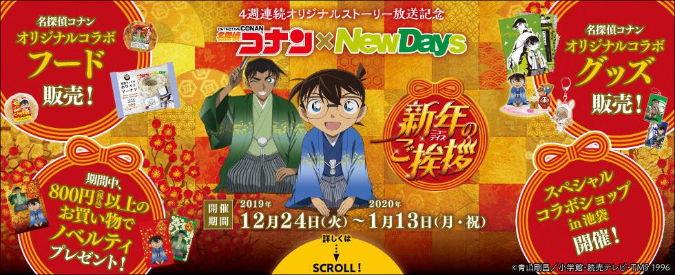 名探偵コナン × NewDays全国 2019.12.24-1.13 コナンコラボ再び開催!!