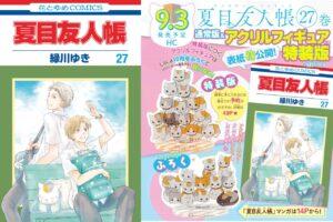緑川ゆき「夏目友人帳」最新刊 第27巻 9月3日発売! 特装版も!