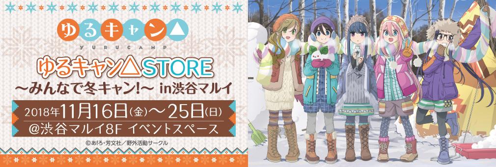 ゆるキャン△ストア × 渋谷マルイ 11.16-11.25「みんなで冬キャン」開催!!