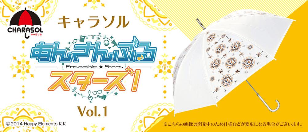 あんさんぶるスターズ! × キャラソル 1.4より書店等にあんスタ傘Vol.1発売