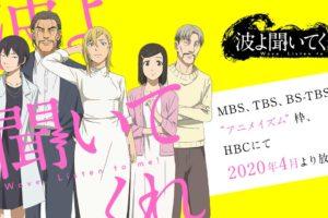 TVアニメ「波よ聞いてくれ」2020年4月3日よりアニメイズム枠にて放送!!