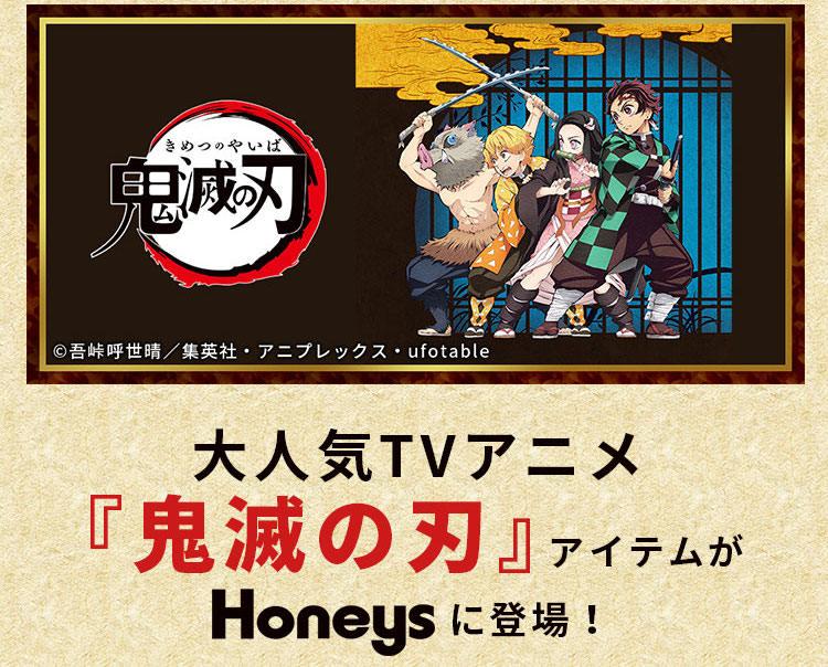 鬼滅の刃 × Honeys 8.21を皮切にパーカー等のコラボアイテム発売中!