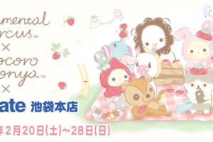 センチメンタルサーカス × ころころコロニャキャンペーン 2.20-2.28開催!!