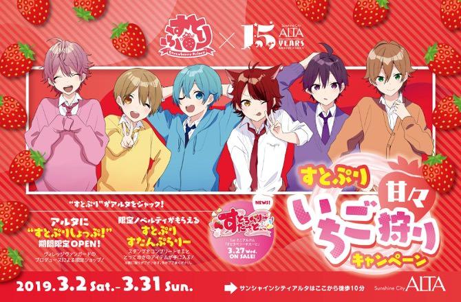 すとぷり × 池袋サンシャインシティアルタ 3.2-3.31 応援イベント開催中!!