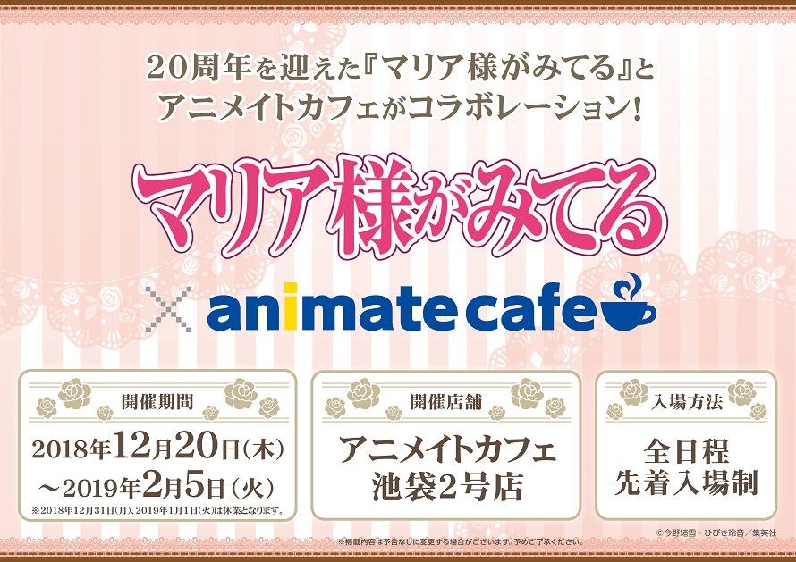 20周年記念「マリア様がみてる」× アニメイトカフェ池袋 12.20-2.5 開催!